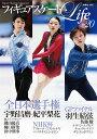 フィギュアスケートLife Vol.20