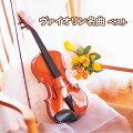 BEST SELECT LIBRARY 決定版::ヴァイオリン名曲 ベスト