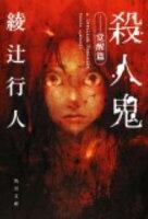 『殺人鬼 --覚醒篇』の画像