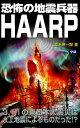 【送料無料】恐怖の地震兵器HAARP [ 並木伸一郎 ]