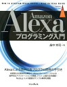 Amazon Alexaプログラミング入門 How to Program Alexa Skil (impress top gear) [ 畠中幸司 ]
