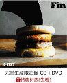 【先着特典】Fin (完全生産限定盤 CD+DVD+グッズ) (A2サイズポスター 2018年カレンダー付き)