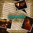 ピアノと弦楽器の生演奏による 世界樹の迷宮I&II スーパー・アレンジ・バージョン [ ゲームミュージック ]