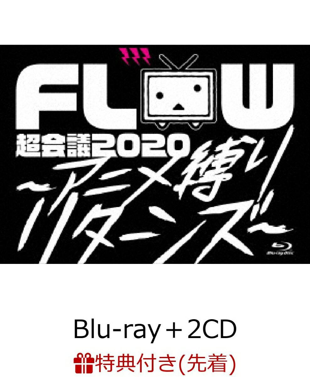 【先着特典】FLOW 超会議 2020 〜アニメ縛りリターンズ〜 at 幕張メッセイベントホール (初回生産限定盤B Blu-ray+2CD) (オリジナルランダムステッカー 全3種)【Blu-ray】