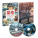 TSUKIJI WONDERLAND(築地ワンダーランド)【Blu-ray】 [ すきやばし次郎 ]