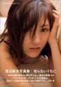 渡辺麻友写真集『知らないうちに』 (講談社 MOOK) [ 渡辺 麻友 ] - 楽天ブックス
