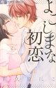 よこしまな初恋(2) (フラワーコミックスαプチコミ) [ 和久原にこ ]