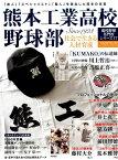 熊本工業高校野球部 社会で生きる人材育成 Since 1923 「達人」「スペシャリスト」「職人」を輩出した熊本の古豪 (B.B.MOOK 高校野球名門校シリーズ 17)
