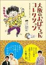 大阪のおばちゃんコレクション [ ハセガワアヤ ] - 楽天ブックス