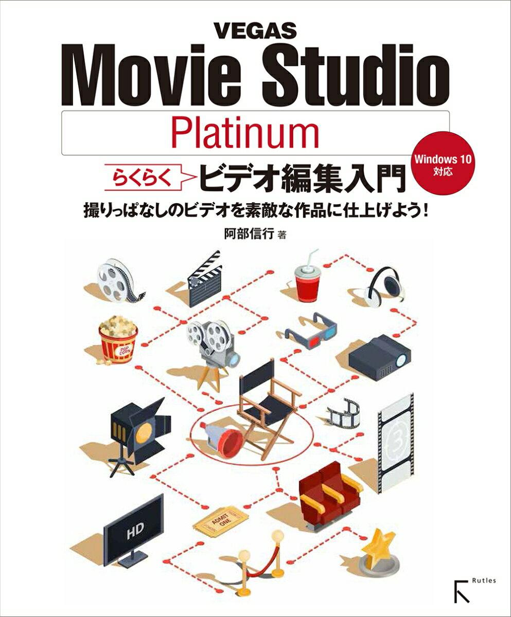 VEGAS Movie Studio Platinum らくらくビデオ編集入門画像