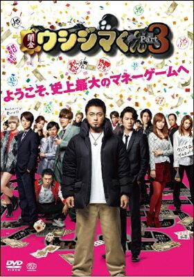 映画「闇金ウシジマくんPart3」通常版【Blu-ray】 [ 山田孝之 ]