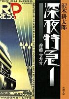 『深夜特急(1) 香港・マカオ』の画像