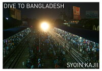 DIVE TO BANGLADESH