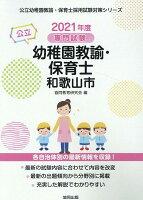 和歌山市の公立幼稚園教諭・保育士(2021年度版)