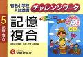 有名小学校入試準備チャレンジワーク(5)