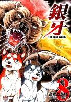 銀牙〜THE LAST WARS〜 8巻