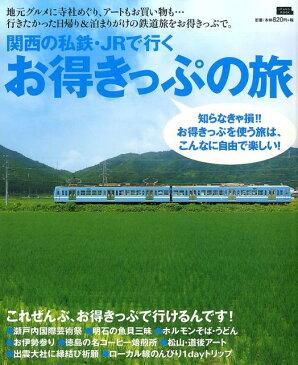 関西の私鉄・JRで行くお得きっぷの旅 (LMAGA MOOK) [ 京阪神エルマガジン社 ]