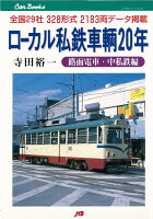 【バーゲン本】ローカル私鉄車輌20年 路面電車・中私鉄編