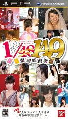 【送料無料】AKB1/149 恋愛総選挙 PSP通常版