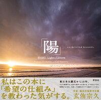 「陽」 HARU Light & Letters