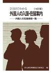 ひと目でわかる外国人の入国・在留案内16訂版 外国人の在留資格一覧 [ 出入国管理関係法令研究会 ]