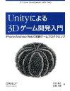 【送料無料】Unityによる3Dゲーム開発入門