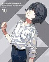 サムライフラメンコ VOLUME 10 【Blu-ray】