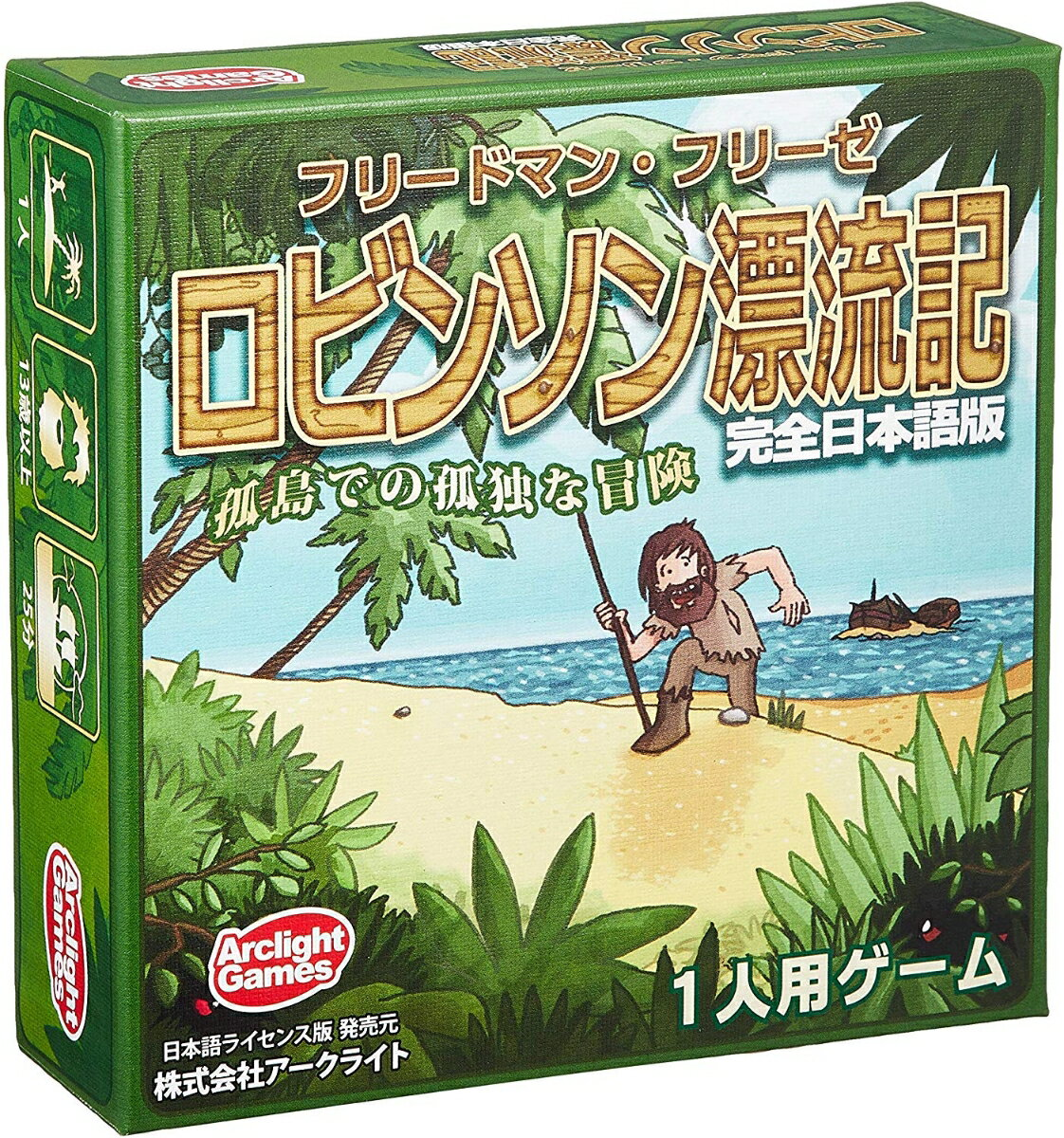 ロビンソン漂流記 完全日本語版