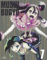 ムシブギョー 7 【初回版】【Blu-ray】