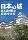 よくわかる日本の城 日本城郭検定公式参考書 [ 加藤理文 ] - 楽天ブックス