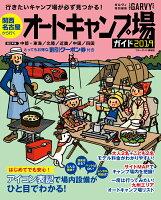 関西・名古屋から行くオートキャンプ場ガイド(2019)