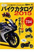 【楽天ブックスならいつでも送料無料】最新バイクカタログ(2015)