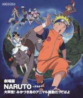 劇場版 NARUTO-ナルトー 大興奮!みかづき島のアニマル騒動だってばよ【Blu-ray】