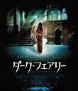【送料無料】【BD2枚以上最大5倍】ダーク・フェアリー【Blu-ray】 [ ケイティ・ホームズ ]
