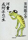 河童/或阿呆の一生改版 (新潮文庫) [ 芥川龍之介 ]