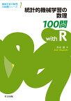 統計的機械学習の数理100問 with R (機械学習の数理100問シリーズ) [ 鈴木 讓 ]