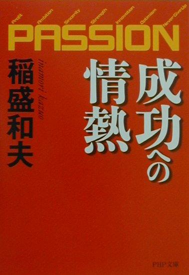 「成功への情熱」の表紙