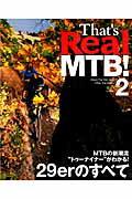 【送料無料】That's Real MTB!(2)