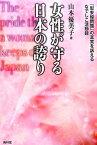 女性が守る日本の誇り 「慰安婦問題」の真実を訴えるなでしこ活動録 [ 山本優美子 ]