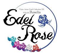 【先着特典】Voice Actor Card Collection EX VOL.01 Roselia『Edel Rose』(PRカード AKO × MEGU)