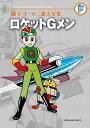 ロケットGメン (藤子・F・不二雄大全集) [ 藤子・F・不二雄 ] - 楽天ブックス