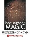 【先着特典】MAGIC (初回限定盤A CD+DVD) (特...