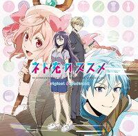 TVアニメ「ネト充のススメ」オリジナルサウンドトラック