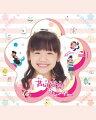 芦田愛菜 2013 カレンダー