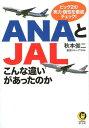 ANAとJALこんな違いがあったのか ビッグ2の実力・個性を徹底チェック! (KAWADE夢文庫) [ 秋本 俊二 ]
