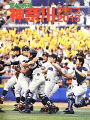 【送料無料】高校野球神奈川グラフ(2013) [ 神奈川新聞社 ]