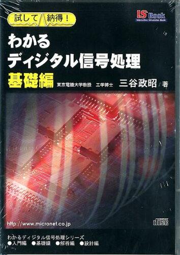 わかるディジタル信号処理基礎編 試して納得! [わかるディジタル信号処理シリーズ] (<CD-ROM...