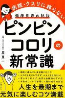 【バーゲン本】ピンピンコロリの新常識ー健康長寿の秘訣