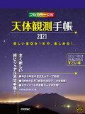 天体観測手帳2021