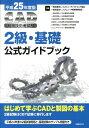 【送料無料】CAD利用技術者試験2級・基礎公式ガイドブック(平成25年度版) [ コンピュータソフ...